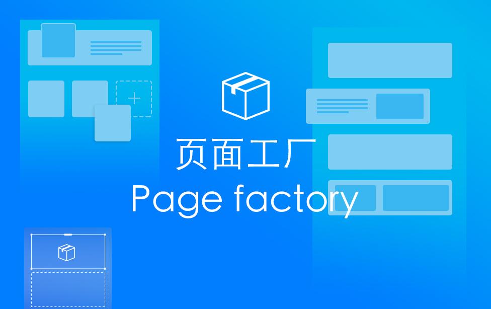 JW page factory页面工厂 使用视频教程(可选)